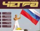 "Журнал ""Четра"" (сентябрь, 2011)"
