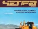 "Журнал ""Четра"" (июль, 2010)"