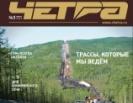 "Журнал ""Четра"" (август, 2009)"