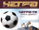 "Журнал ""Четра"" (апрель, 2009)"