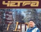 """Журнал """"Четра"""" (декабрь, 2010)"""