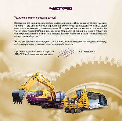 ЧЕТРА поздравляет с Днем машиностроителя!