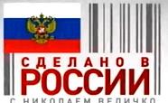Сделано в России: бульдозеры (РБК-ТВ)