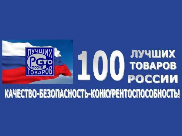 Бульдозер ЧЕТРА Т9 номинирован на 100-лучших товаров России