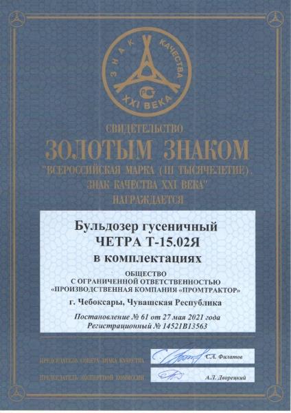 Бульдозер ЧЕТРА Т15 получил золотой знак «Всероссийская Марка (III тысячелетие). Знак качества XXI века»