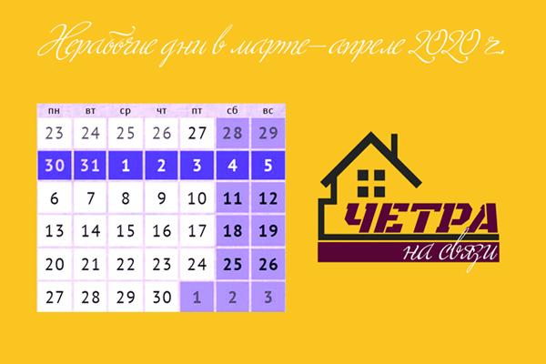 Неделя с 30 марта по 5 апреля 2020 г. объявлена нерабочей в России